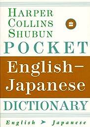 Harper Collins Shubun Pocket English Japanese DictionaryDictionary Collins