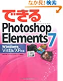 �ł���Photoshop Elements 7 Windows Vista/XP�Ή� (�ł���V���[�Y)