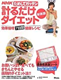 NHKためしてガッテン 計るだけダイエット新装版 効果倍増7日間健康レシピ