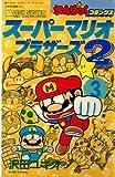 スーパーマリオブラザーズ2 / 沢田 ユキオ のシリーズ情報を見る