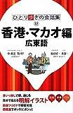 香港・マカオ編 広東語 (会話集)