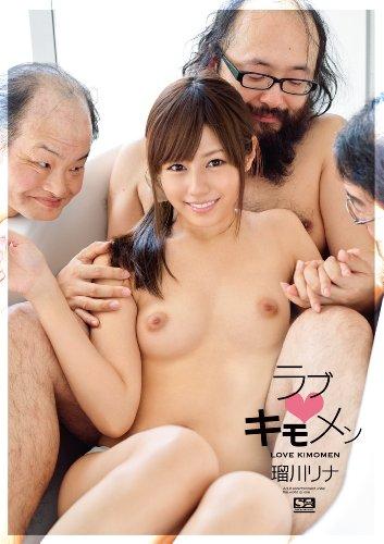 ラブ◆キモメン 瑠川リナ エスワン ナンバーワンスタイル [DVD]
