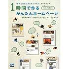 「みんなのビジネスオンライン」ガイドブック 1時間で作るかんたんホームページ