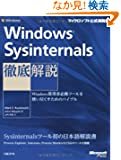 Windows SysinternalsO@ \\ WindowsKgc[gsoCu (}CN\tg)
