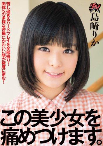 この美少女を痛めつけます。 島崎りか ダスッ!  [DVD]