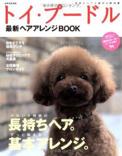 トイ・プードル 最新ヘアアレンジBOOK (別冊家庭画報)