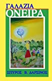 Galazia Oneira (in Greek language) (Greek Edition) [Paperback]