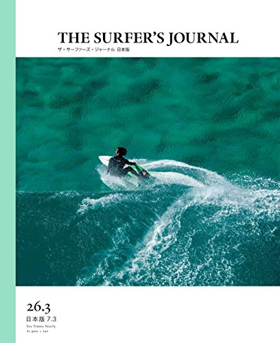 THE SURFER'S JOURNAL 2017年8月発売号 大きい表紙画像