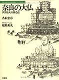 奈良の大仏―世界最大の鋳造仏 (日本人はどのように建造物をつくってきたか 2)