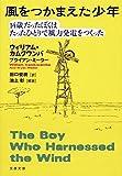 風をつかまえた少年 14歳だったぼくはたったひとりで風力発電をつくった (文春文庫)