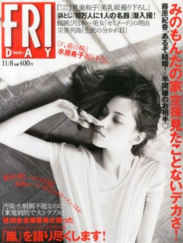 FRIDAY (フライデー) 2013年 11/8号 [雑誌]