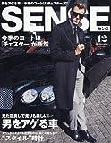 SENSE(センス) 2015年 12 月号 [雑誌]