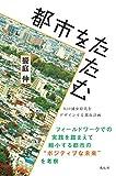 サムネイル:都市計画+まちづくり家の饗庭伸による講演「人口減少時代をデザインする都市計画/都市をたたむ」の動画
