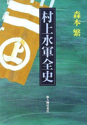 村上水軍全史
