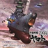 宇宙戦艦ヤマト2199 40th Anniversary ベストトラックイメージアルバム(デジタルミュージックキャンペーン対象商品:  400円クーポン)