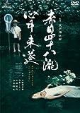 赤目四十八瀧心中未遂 [DVD]