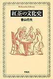 紅茶の文化史 (平凡社ライブラリー)