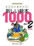テーマ別ガイド子どもと読みたい!新しい絵本1000 Part2