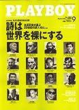 PLAYBOY (プレイボーイ) 日本版 2008年 09月号 [雑誌]