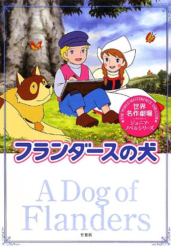 世界名作劇場/フランダースの犬 (世界名作劇場ジュニア・ノベルシリーズ)