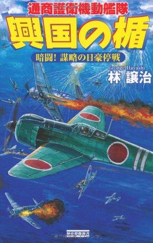 興国の楯―通商護衛機動艦隊 暗闘!謀略の日豪停戦