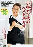 NHK きょうの料理 臨時増刊 もう一度見たい! 小林カツ代のベストおかず 2014年 8月号 [雑誌] (NHKテキスト)