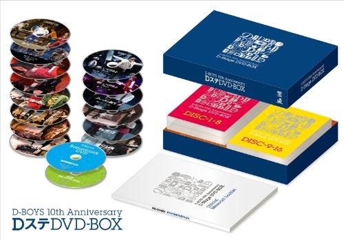 D-BOYS 10th Anniversary DステDVD-BOX 初回生産限定商品はAmazonをチェック!