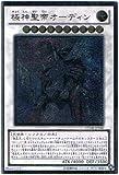 遊戯王カード 【 極神聖帝オーディン [アルティメット] 】 STOR-JP040-RR 《ストーム・オブ・ラグナロク》