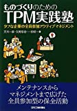 ものづくりのためのTPM実践塾―タフな企業の全員参加アクティブマネジメント