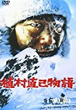 植村直己物語[DVD]
