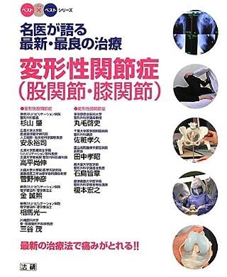 名医が語る最新・最良の治療 変形性関節症(股関節・膝関節)―最新の治療法で痛みがとれる!! (ベスト×ベストシリーズ)