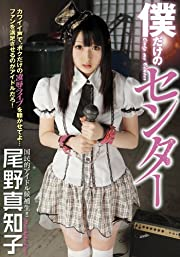 僕だけのセンター尾野真知子 [DVD]