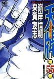 天牌 55 (ニチブンコミックス)