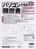 日本法令 労務12-92 パソコンで作る履歴書