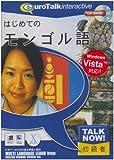 Talk Now! はじめてのモンゴル語