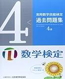 実用数学技能検定過去問題集 数学検定4級