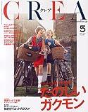 CREA (クレア) 2014年 05月号 [雑誌]