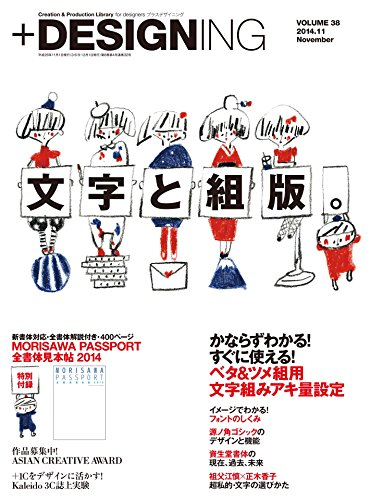 +DESIGNING VOLUME 38 2014年11月号 [雑誌]