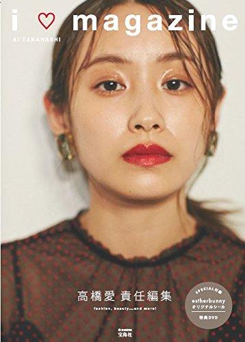 高橋愛 i love magazine 大きい表紙画像