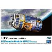 1/72 スペースクラフトシリーズ No.2 HTV 宇宙ステーション補給機 プラモデル