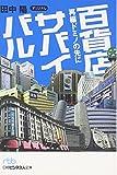 百貨店サバイバル―再編ドミノの先に (日経ビジネス人文庫)