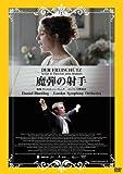 魔弾の射手[DVD]