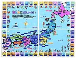 Lets Remember A Bath Seal Map Of Japan (Japan Import)
