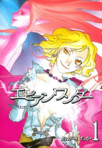 エビアンワンダー: 1 (ZERO-SUMコミックス)