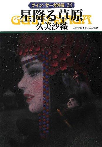 星降る草原 (ハヤカワ文庫JA)