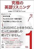 CD付 究極の英語リスニング Vol.1 ― SVL 1000語レベルで1万語[最初の1000語] (究極シリーズ)