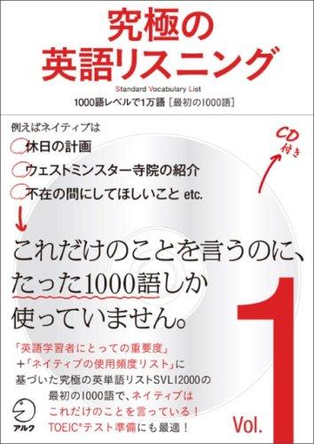 CD付 究極の英語リスニング Vol.1 — SVL 1000語レベルで1万語[最初の1000語] (究極シリーズ)