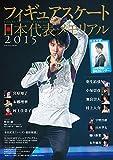 フィギュアスケート日本代表2015メモリアル (SJセレクトムック)