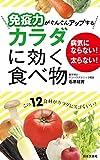 免疫力がぐんぐんアップするカラダに効く食べ物 (日文実用PLUS)