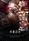 鬼畜島 1 (バンブーコミックス)